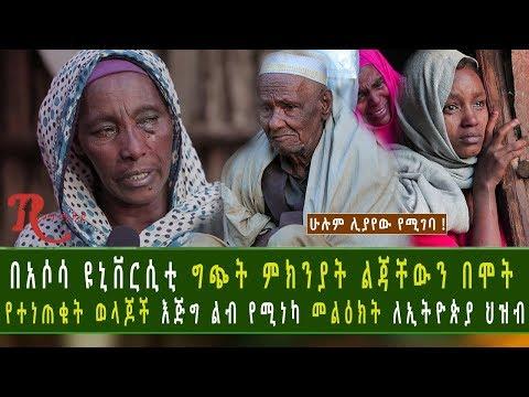 Ethiopia-በአሶሳ ዩንቨርስቲ ግጭት ምክንያት ልጃቸውን በሞት የተነጠቁት ወላጆች እጅግ ልብ የሚነካ መልእክት
