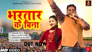 Haryanvi Ragni भरतार के बिना - Bhartar Ke Bina   Mukesh Fouji   New Haryanvi Ragni Haryanavi 2021