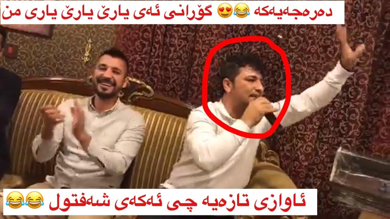 Aram Shaida 2017 Awazeki Zor Shaz ( Yare  Mn ) Zor Taybat Music - Ari Faruq