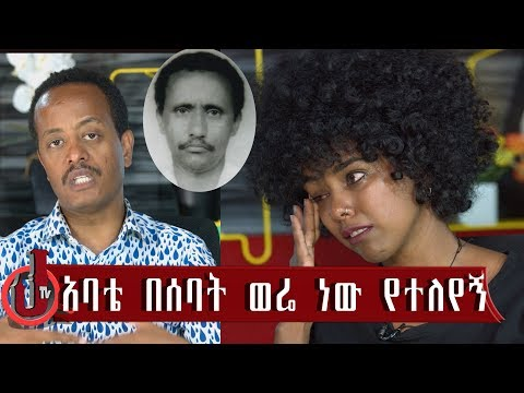 Ethiopian TV Shows