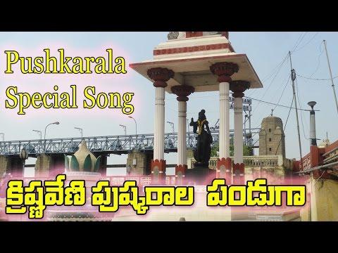 Krishnaveni Amaravathi | Pushkarala Songs | Krishna Pushkaralu Songs | Krishna Pushkaralu 2016