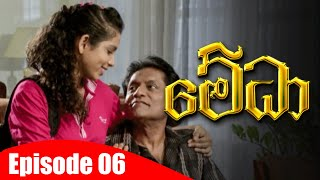 Medha - මේධා | Episode 06 | 23 - 11 - 2020 | Siyatha TV Thumbnail