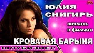 👠 Юлия Снигирь в образе Салтычихи на съемках Кровавой барыни #ValeryAliakseyeu