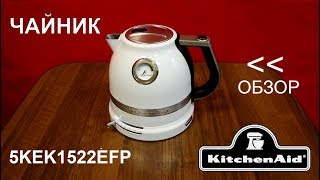 Чайник KitchenAid Artisan 5KEK1522EFP - ОБЗОР