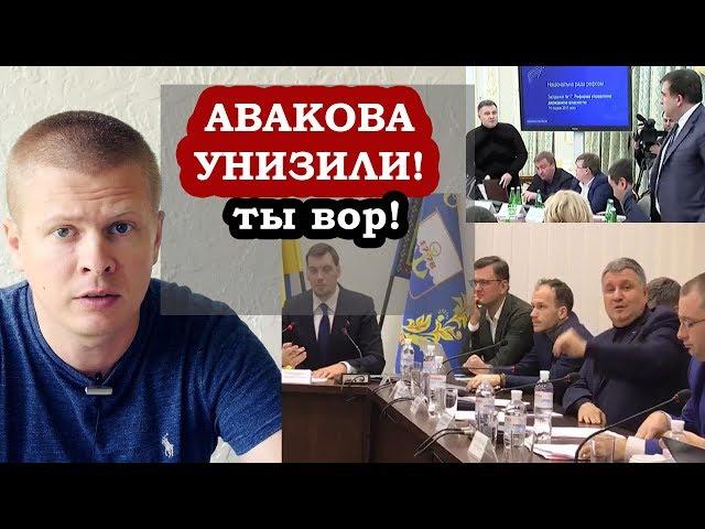 Авакова унизили на Кабмине! «Ты вор и взяточник, вон из правительства!»