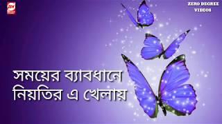 Vulini Tomay Ajo vulini Ami 2019 | ভুলিনি তোমায় আজও ভুলিনি আমি ২০১৯ | Harikane হারিকেন
