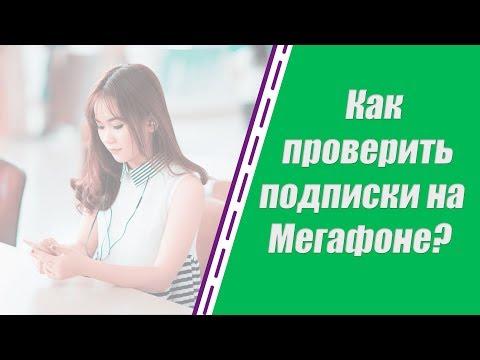 Как проверить подписки на Мегафоне? Инструкция узнать, проверить подписки