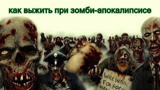 как выжить при  зомби-апокалипсисе