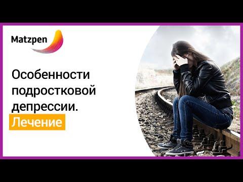 ► Особенности подростковой депрессии. Лечение депрессии у подростков  [Мацпен]
