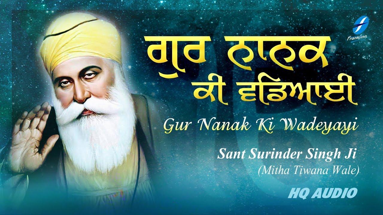 Gur Nanak Ki Wadeyayi | 550 Saal Shabad Gurbani Guru Nanak Dev Ji | Sant Surinder Singh Ji