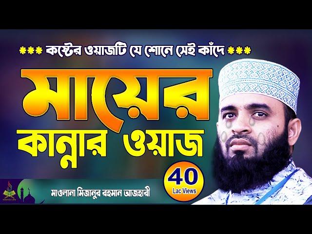 মায়ের কান্নার ওয়াজ | Mayer Kannar Waz | Mizanur Rahman Azhari | Bangla waz 2019 | ওয়াজ মাহফিল বাংলা