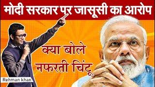 Spyware Pegasus Project || Modi Sarkar par jaasosi ka Aarop || Rehman Khan || Nafrati Chintu