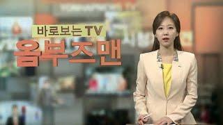 [옴부즈맨] 10월 18일 / 연합뉴스TV (YonhapnewsTV)