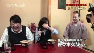 2010-09 JURIAN BEAT Channel 川上ジュリア#12_彦摩呂と.