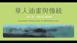 華人油畫與傳統 展覽導賞 Chinese Tradition in Western Oil exhibition guided tour