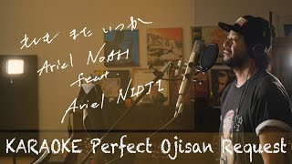 Request++「もしもまたいつか」(Mungkin Nanti) Ariel NOAH Feat. Ariel NIDJI カラオケ100点おじさん Unplugged cover フル歌詞 thumbnail