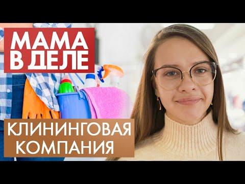Наталья Паденко   Клининговая компания   Мама в деле #14 (2020)