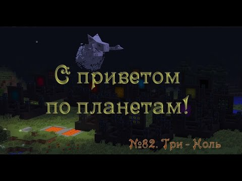 С приветом по планетам / Вондер Тут и Там 1,2 сезон