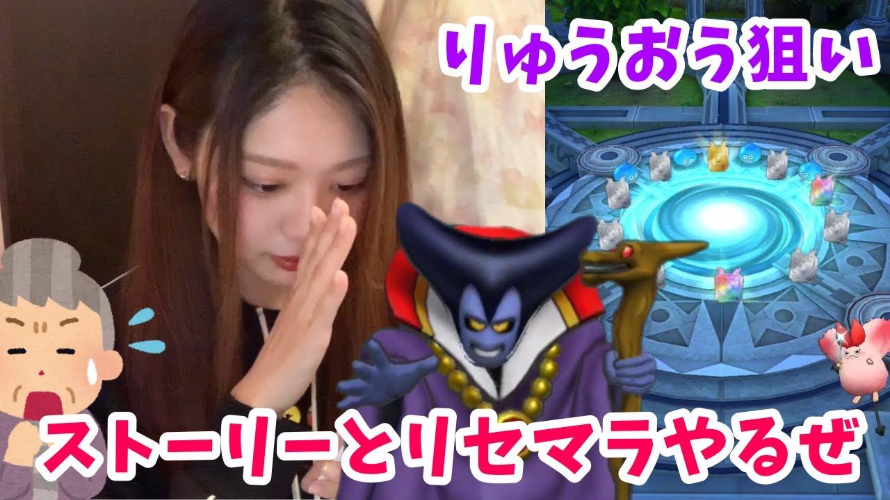 【ドラクエタクト】ストーリーとリセマラ~りゅうおうガチャ~【DQT】