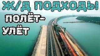 Крымский мост(ЯНВАРЬ 2019) ПОЛЁТ от АРОК до ЭСТАКАДЫ ШГС СУПЕР ВИДЫ СВЕРХУ! Обзор!