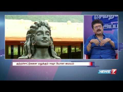 செய்திக்கு அப்பால் - S Ve Shekher supports Isha Yoga Centre after abduction charges 1/3