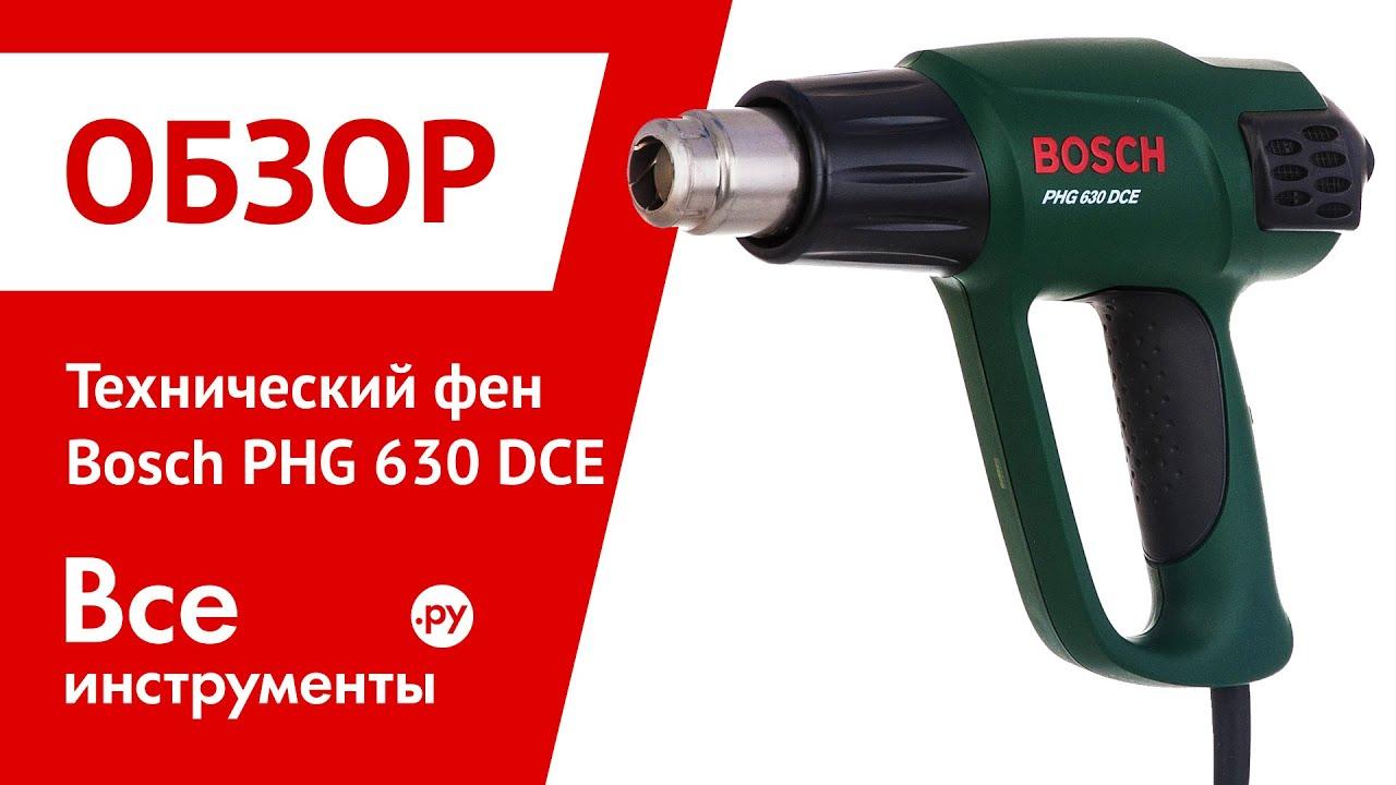 Строительный фен Bosch