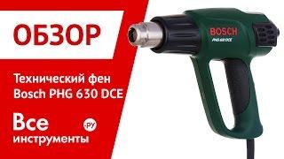 Технический фен Bosch PHG 630DCE(Технический фен Bosch PHG 630DCE Ссылка на товар: ..., 2012-05-02T09:16:48.000Z)