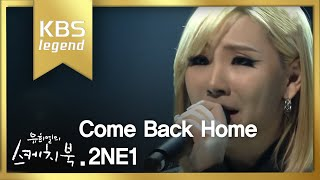 Repeat youtube video [HIT] 2NE1 - Come Back Home 유희열의 스케치북.20140523
