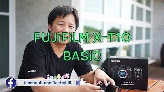 Tech Chill ตอนที่ 130 สอนใช้กล้อง Fuji X-T10