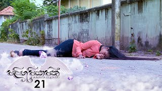 Palingu Piyapath | Episode 21 - (2020-01-11) | ITN Thumbnail