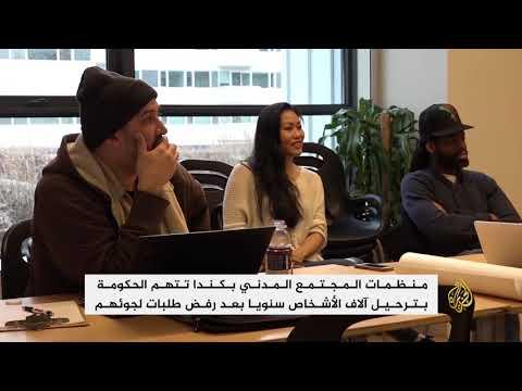منظمات المجتمع المدني بكندا تتهم الحكومة بترحيل الآلاف  - 13:22-2018 / 4 / 20