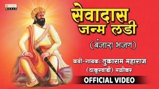 Sevadas Jalm Ladi || Singar : Tukaram Maharaj Thakurwadi || Banjara Bhajana Songs VIDEO
