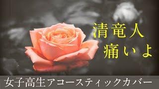 清竜人「痛いよ」Covered by 凛