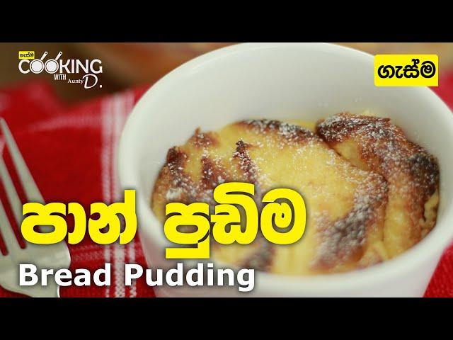 පාන් පුඩින් | Bread Pudding