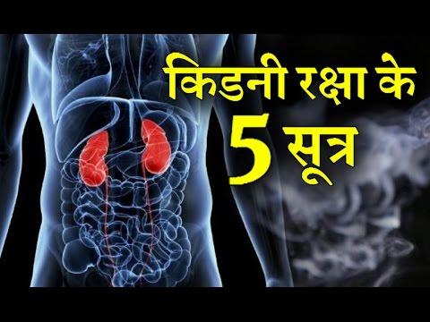 किडनी को बीमारियों से बचाने के 5 अचूक TIPS | INDIA NEWS VIRAL