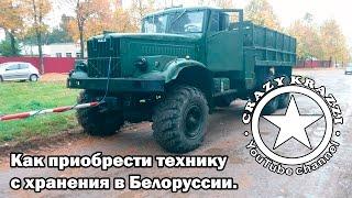 Как приобрести технику с хранения в Белорусcии.