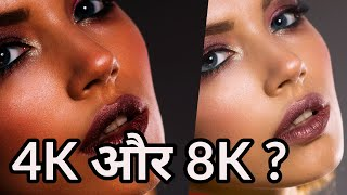 4K And 8K Resolution 4K Vs 8K FHD UHD Difference In 2K 4K And 8K Resolution