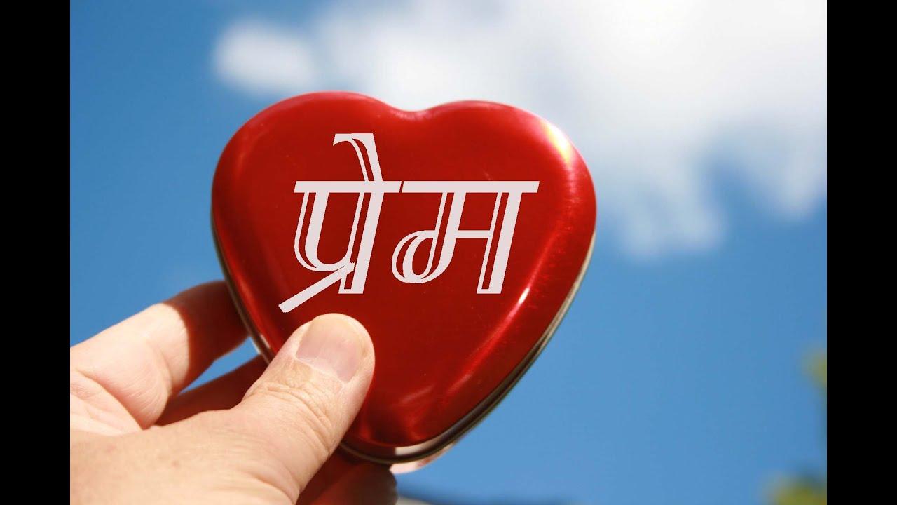 I Love You Marathi Sms Youtube