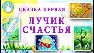 """Детская сказка  """"ЛУЧИК СЧАСТЬЯ"""". Автор Анастасия Оляда-Уссаковская."""