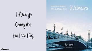 Chang Mo 창모 I Always 최고의 한방 OST Part 7 Han Rom Eng Lyrics
