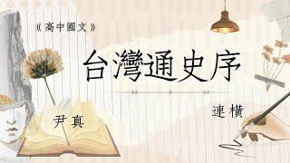 【行動補習網】《高中國文》〔高二〕台灣通史序 - 尹真老師