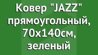 Ковер JAZZ прямоугольный, 70х140см, зеленый (Vortex) обзор 22288