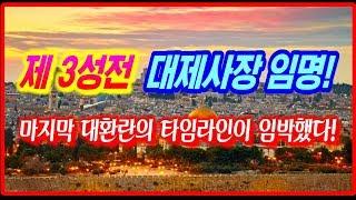 대환란의 타임라인 임박 - 제3성전 대제사장 임명!