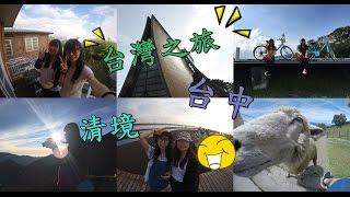 Monkey - 台灣之旅1 (清境、台中) 合歡山、日月潭、青青草原、高美濕地