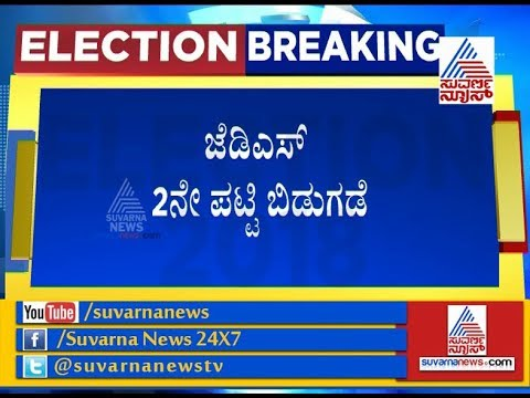 JDS Releases Second List Of Candidates For Karnataka Assembly Election