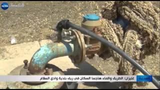 غليزان: الطريق والماء هاجسا السكان في ريف بلدية وادي السلام