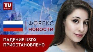 InstaForex tv news: Начало торгов в США 01.11.2018: EUR/USD, USDX