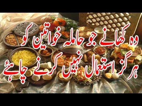 That Foods Pregnant Women Shouldn't Eat in Urdu