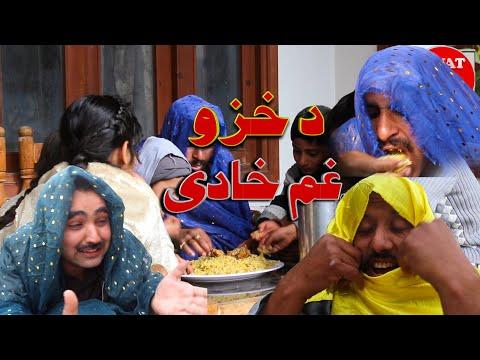 Da Khazoo Gham Aw Khadyani / Funny Video Swat Kpk Vines