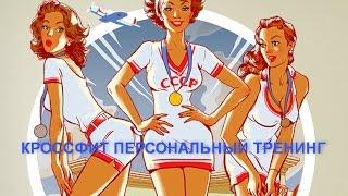 Кроссфит Девушки Персональный тренинг